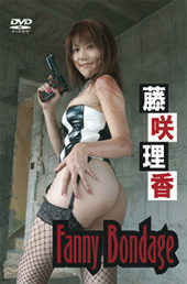 藤咲理香のブログ-ファニーボンテージ