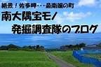 佐多岬・・・最南端の町・南大隅「宝モノ」発掘調査隊