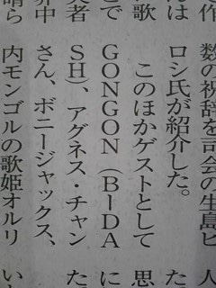 B-DASH GONGONの画像