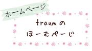 traumホームページ