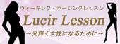 Lucir Lesson