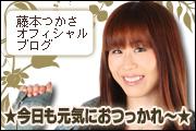 藤本つかさオフィシャルブログ「★今日も元気におつっかれ~★」