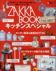 ZAKKABOOK キッチンスペシャル