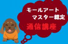 *モールアート認定通信講座 /></a><br> <a href=