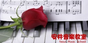 安井音楽教室