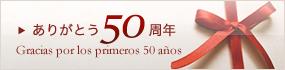 FNC東京設立50周年のメモリアルブックを見る