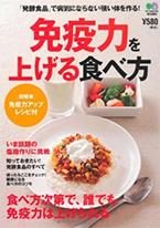 「発酵食品」で病気にならない強い体を作る!免疫力を上げる食べ方(枻出版社)
