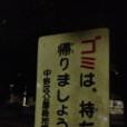 ザクマシンガン 山田の画像