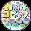 コピック全色スケッチ370円・チャオ250円