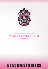 BLACK桜STRIKERSオフィシャルブログ-サイドバージャケ