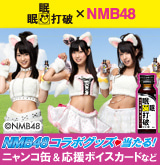 NMB48