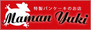 芦屋生まれの自家製(ホームメイド)スイーツ|ママンユキ