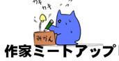 【ミートアップレポートコウモり編】無料サイトマンガ★ゲット