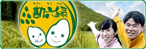 勘六縁ホームページ
