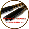 MANGAKA FLEXIBLE