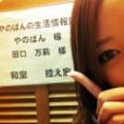 田口万莉の画像