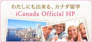 カナダ留学ならiCanada