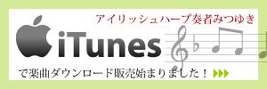みつゆき楽曲iTunesでダウンロード販売開始しました!