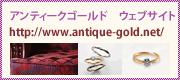 アンティークゴールド・イノーヴェ・オレッキオ大阪ウェブサイト
