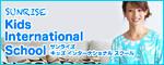 サンライズキッズインターナショナルスクール produced by tabikobo