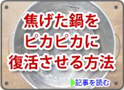焦げた鍋をピカピカに復活させる方法