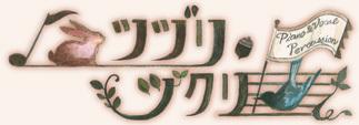 ツヅリ・ヅクリOfficial Web Site