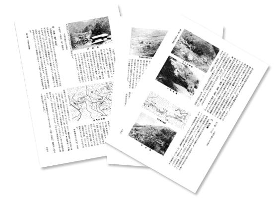 6frogs 廃墟 廃村 廃道 秘境 八坂 三ツ沢 孤立した集落