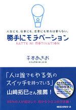 平本あきおのコーチング!公式ブログ-勝手にモチベーション