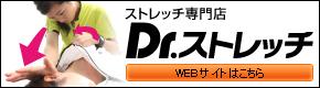 Dr.ストレッチ 銀座店ブログ