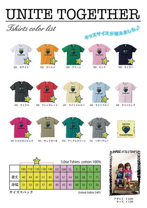 UNITE TOGETHER-Tシャツカタログ2