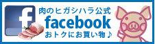 肉のヒガシハラFacebook