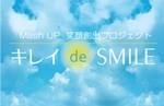 $staff1のブログ-笑顔創出プロジェクト キレイde SMILE