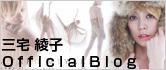 三宅綾子OfficialBlog