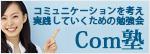 八代華代子のブログ