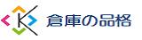 スタッフブログ倉庫の品格