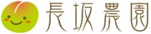 長坂農園梅の直売店