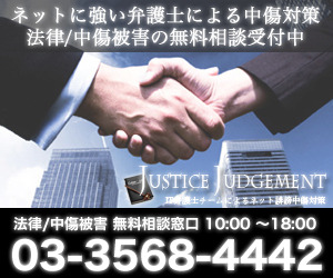 IT弁護士によるネット誹謗中傷対策・法律相談│ジャスティスジャッジメント