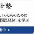 三橋貴明の画像