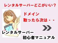 レンタルサーバー初心者マニュアル