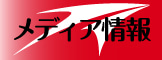 三田で働くコーポレートコミュニケーション担当のブログ
