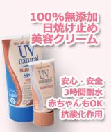 UV Naturalノンケミカルナチュラル日焼け止め