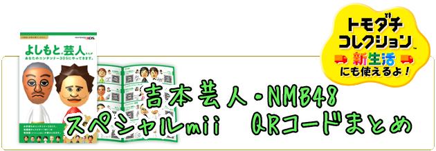 よしもと・NMB48のスペシャルMiiのQRコードまとめ