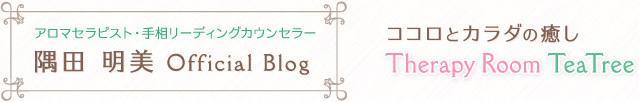 アロマセラピスト・手相リーディングカウンセラー隅田明美のブログ
