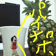 中溝裕子の画像