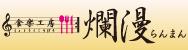 大阪 守口 古川橋 の居酒屋 食楽工房 爛漫></a><!--//.menu_frame--> </div><!--//#freespace--> <div class=