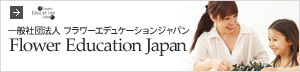 フラワーエデュケーションジャパン