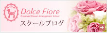Dolce Fiore スクールブログ