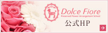 Dolce Fiore 公式HP