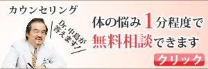 中島カイロプラクティックセンターカウンセリング