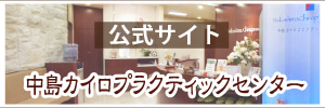 中島カイロプラクティックセンター